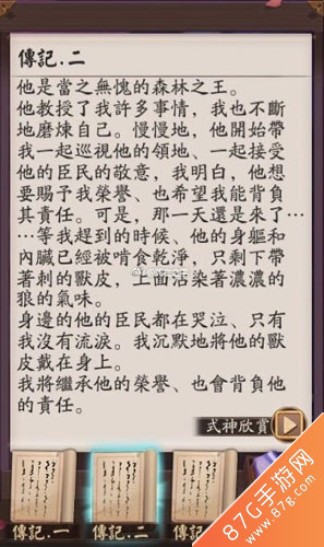 阴阳师山风传记2