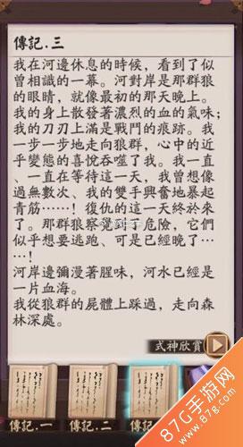 阴阳师山风传记3