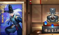 决战平安京ban是什么意思 资质赛ban选式神技巧攻略