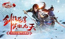全新强PK手游《仙侠神域》1月30日首发震撼开启