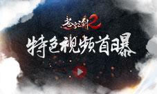 蓝港互动《苍穹之剑2》今日开启安卓封测