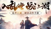 刀剑斗神传宣传视频欣赏 线上娱乐宣传片CG一览