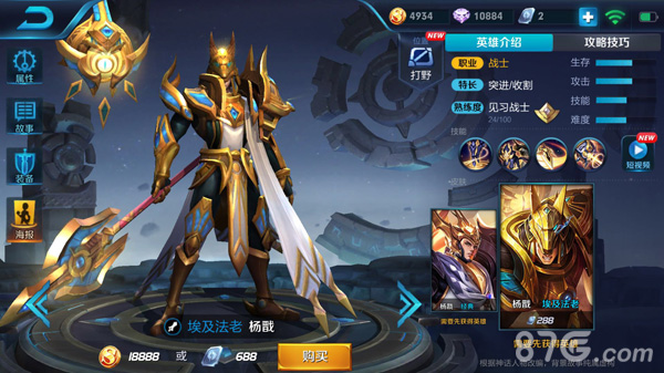 王者荣耀杨戬重做怎么玩