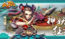 神妖共生 中国风RPG卡牌手游《疯妖记》今日内测