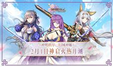 《神明秩序:幻域神姬》2月1日全线火热开测