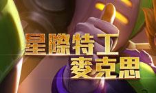 传说对决麦克思视频介绍 新英雄麦克思技能测试视频