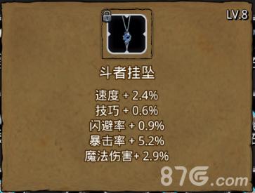 地下城堡2竞技场兑换战利品列表 红袍贤者战利品兑换