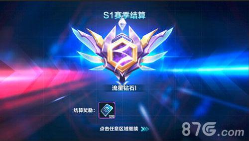 QQ飞车手游S2新赛季段位继承介绍1