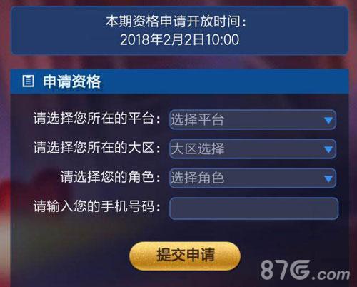 王者荣耀体验服2月2日开启发号3