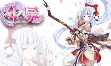 《幻刃录》 全平台2月2日首发 二次元冒险RPG手游