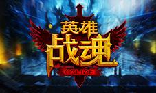 雷霆万钧迎新春《英雄战魂》佳节活动提前爆