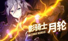 崩坏3全新2.1版本PV 春节版本月影逐龙宣传视频