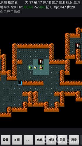 迷宫骇客截图2
