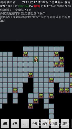 迷宫骇客截图5