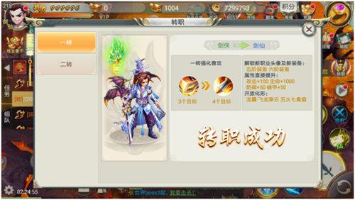 丰富的游戏内容是《剑羽飞仙》的一大特点