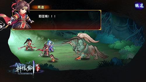 轩辕剑群侠录4