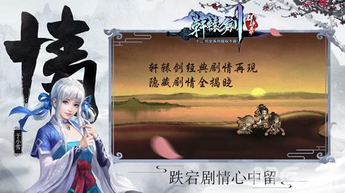 轩辕剑群侠录截图2