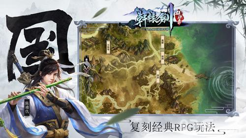 轩辕剑群侠录截图4