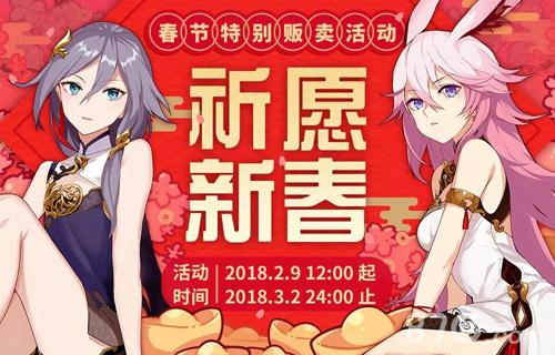 崩坏3春节水晶福利