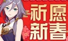 崩坏3春节定量补给活动