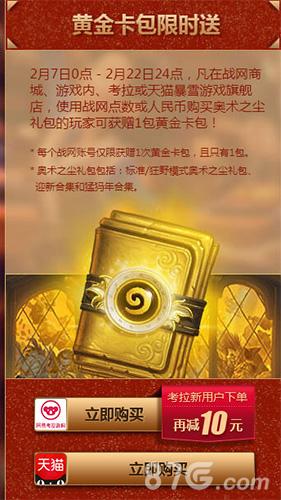 炉石传说黄金卡包活动