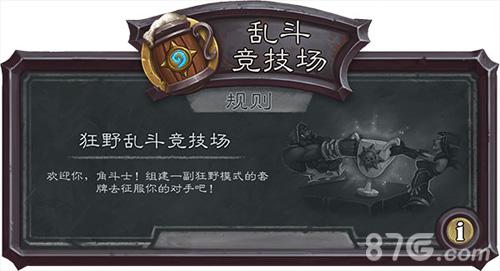 炉石传说狂野乱斗竞技场