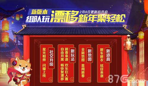 QQ飞车手游2月8日全服停机更新公告