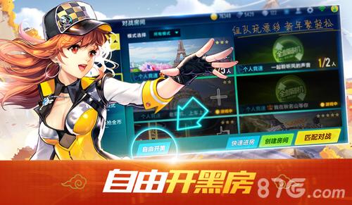 QQ飞车手游2月8日全服停机更新公告3