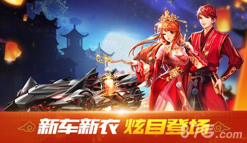 QQ飞车手游2月8日全服停机更新公告6