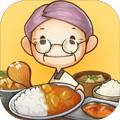 众多回忆的食堂故事iOS版