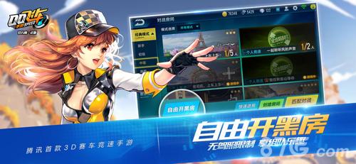 QQ飞车手游截图4