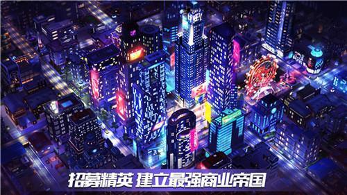 完美城市3