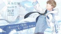 恋与制作人官方宣传视频 官宣MV视频