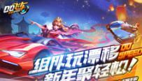 QQ飞车手游新春版全新上线 组队玩漂移 新年聚轻松