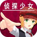 逃脱侦探少女iOS版