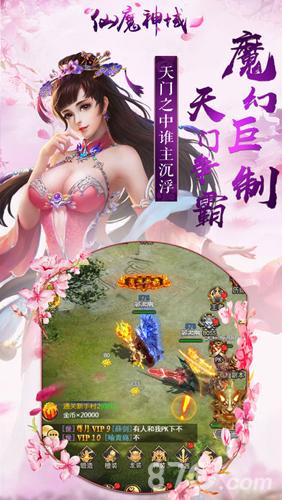 仙魔神域春节礼包试玩截图1