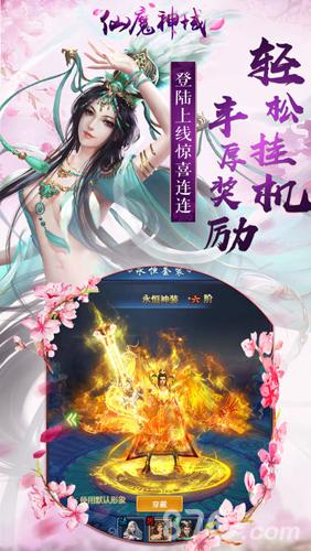 仙魔神域春节礼包试玩截图2