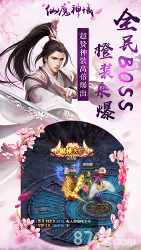 仙魔神域春节礼包试玩截图3