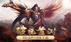 3D热血国战手游《代号斩》今日破晓首测