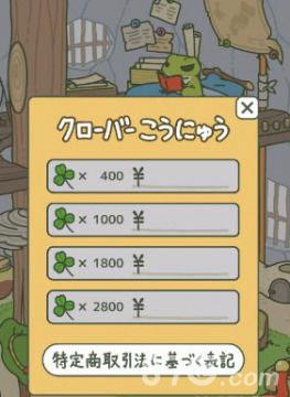 旅行青蛙三叶草怎么买