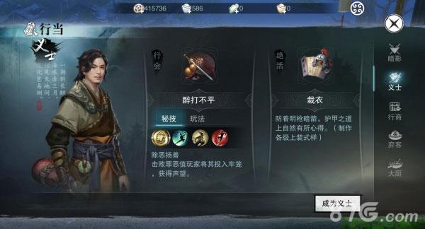 一梦江湖手游义士