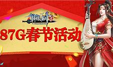 新春活动还有这招 玩《轩辕剑群侠录》送轩辕神剑