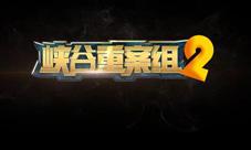 王者荣耀峡谷重案组2新春番外视频 新春番外篇介绍