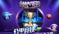 台球风云宣传视频欣赏 线上娱乐宣传片CG一览