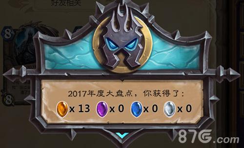 炉石传说年度大盘点图4