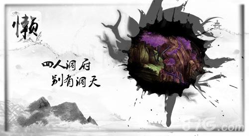 懒人修仙传苹果版截图5