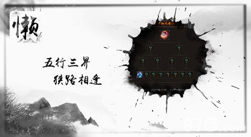 懒人修仙传苹果版截图3