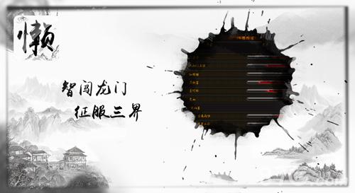 懒人修仙传苹果版截图2