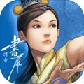 书雁传奇iOS版