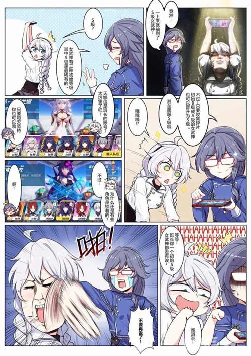 崩坏3漫画番外篇5